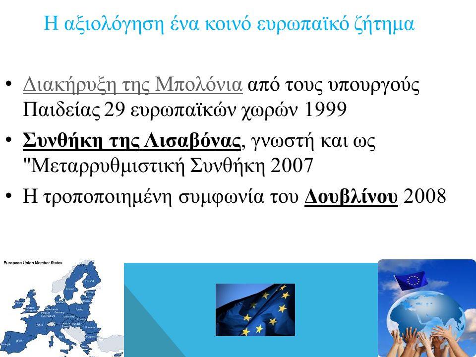 Η αξιολόγηση ένα κοινό ευρωπαϊκό ζήτημα