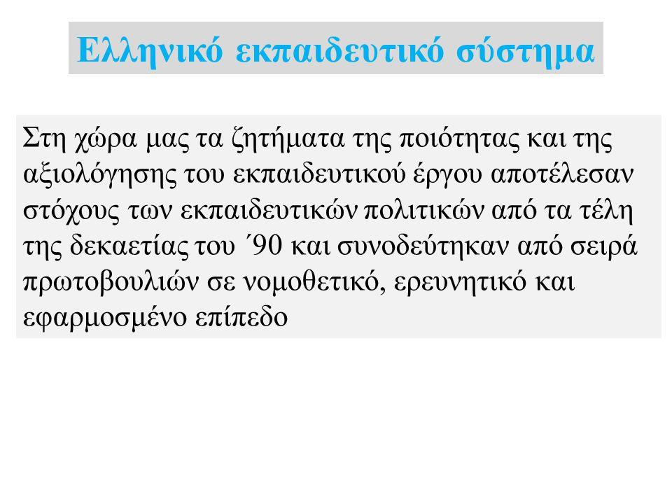Ελληνικό εκπαιδευτικό σύστημα