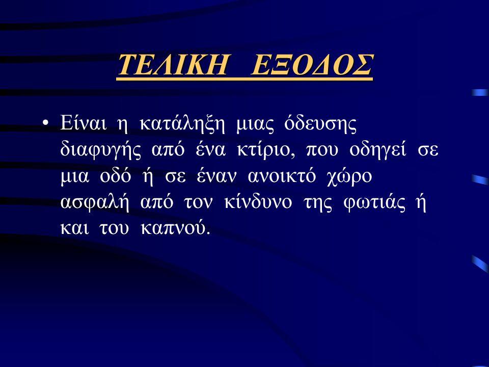 ΤΕΛΙΚΗ ΕΞΟΔΟΣ