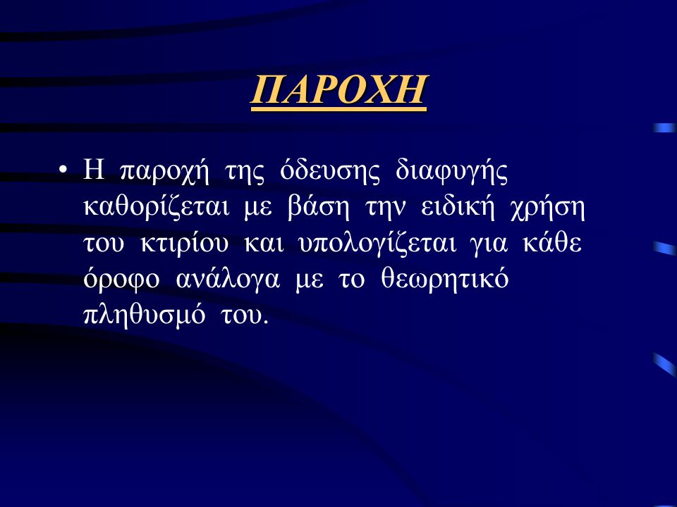 ΠΑΡΟΧΗ