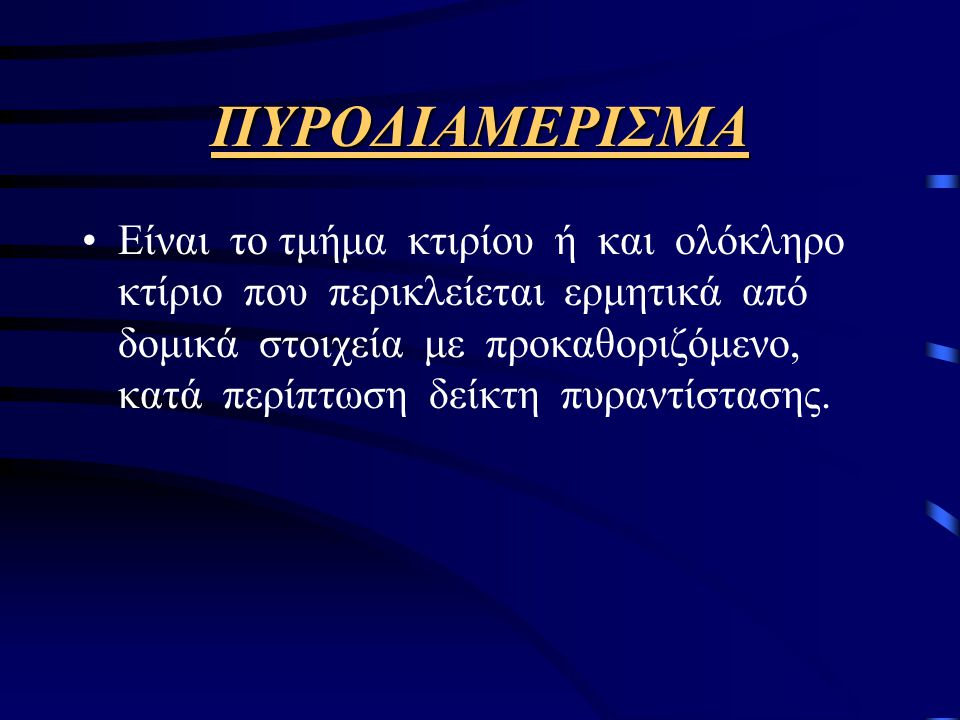 ΠΥΡΟΔΙΑΜΕΡΙΣΜΑ