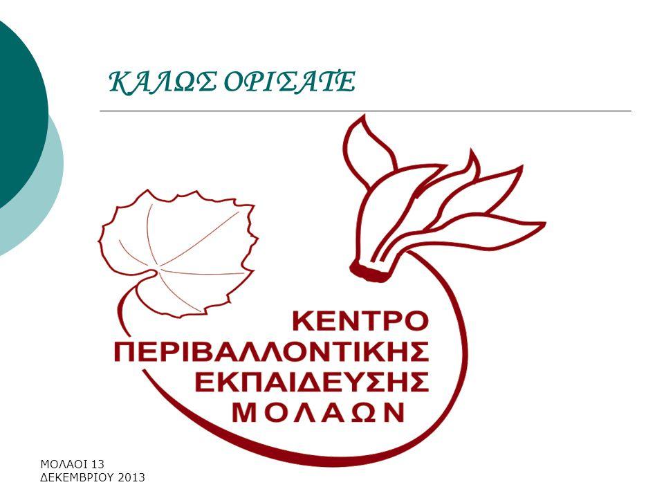 ΚΑΛΩΣ ΟΡΙΣΑΤΕ ΜΟΛΑΟΙ 13 ΔΕΚΕΜΒΡΙΟΥ 2013 ΜΟΛΑΟΙ 13 ΔΕΚΕΜΒΡΙΟΥ 2013