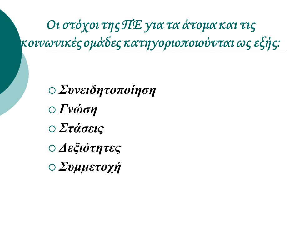 Οι στόχοι της ΠΕ για τα άτομα και τις κοινωνικές ομάδες κατηγοριοποιούνται ως εξής: