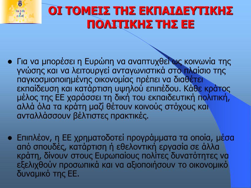 ΟΙ ΤΟΜΕΙΣ ΤΗΣ ΕΚΠΑΙΔΕΥΤΙΚΗΣ ΠΟΛΙΤΙΚΗΣ ΤΗΣ ΕΕ