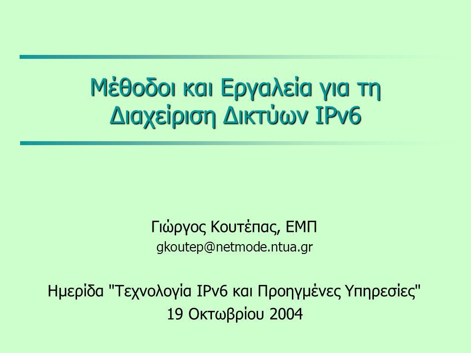 Μέθοδοι και Εργαλεία για τη Διαχείριση Δικτύων IPv6