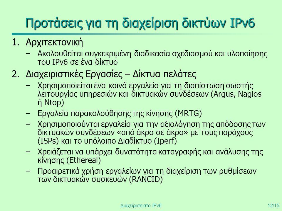 Προτάσεις για τη διαχείριση δικτύων IPv6