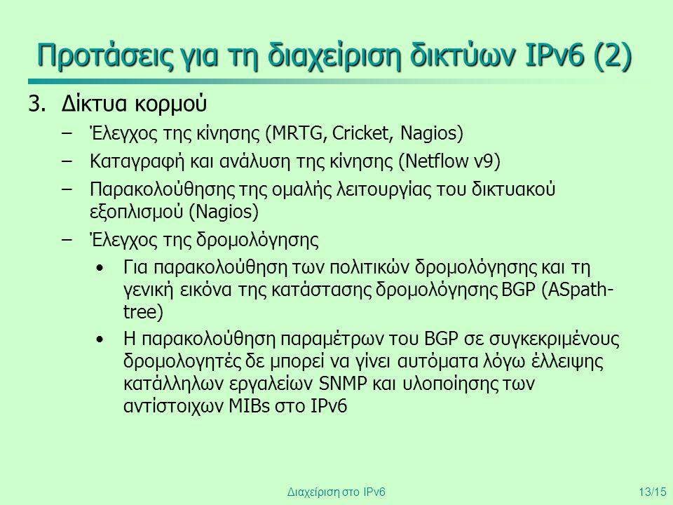 Προτάσεις για τη διαχείριση δικτύων IPv6 (2)