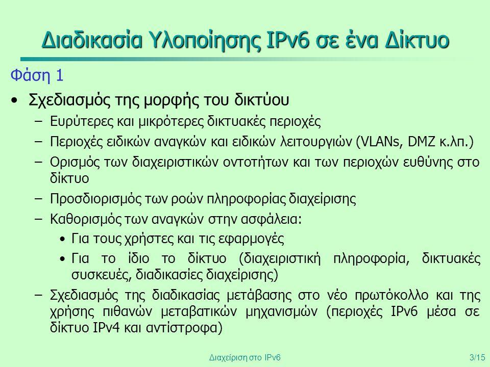 Διαδικασία Υλοποίησης IPv6 σε ένα Δίκτυο