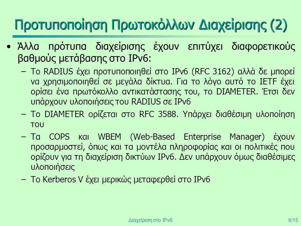 Προτυποποίηση Πρωτοκόλλων Διαχείρισης (2)