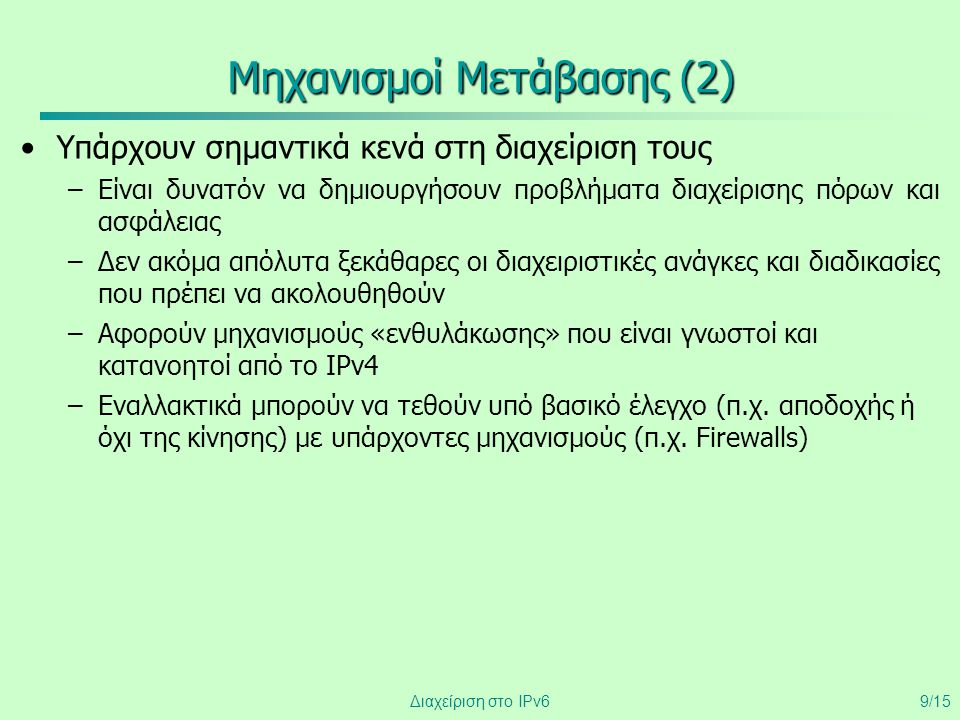 Μηχανισμοί Μετάβασης (2)