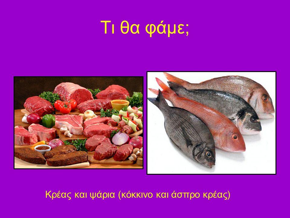Τι θα φάμε; Κρέας και ψάρια (κόκκινο και άσπρο κρέας)
