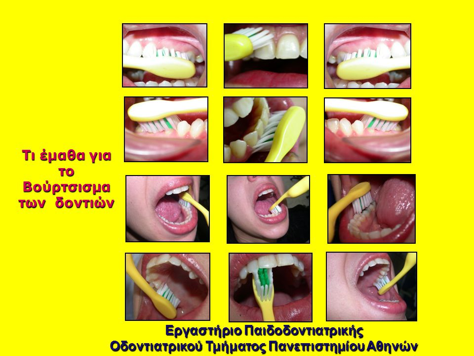 Τι έμαθα για το Βούρτσισμα των δοντιών