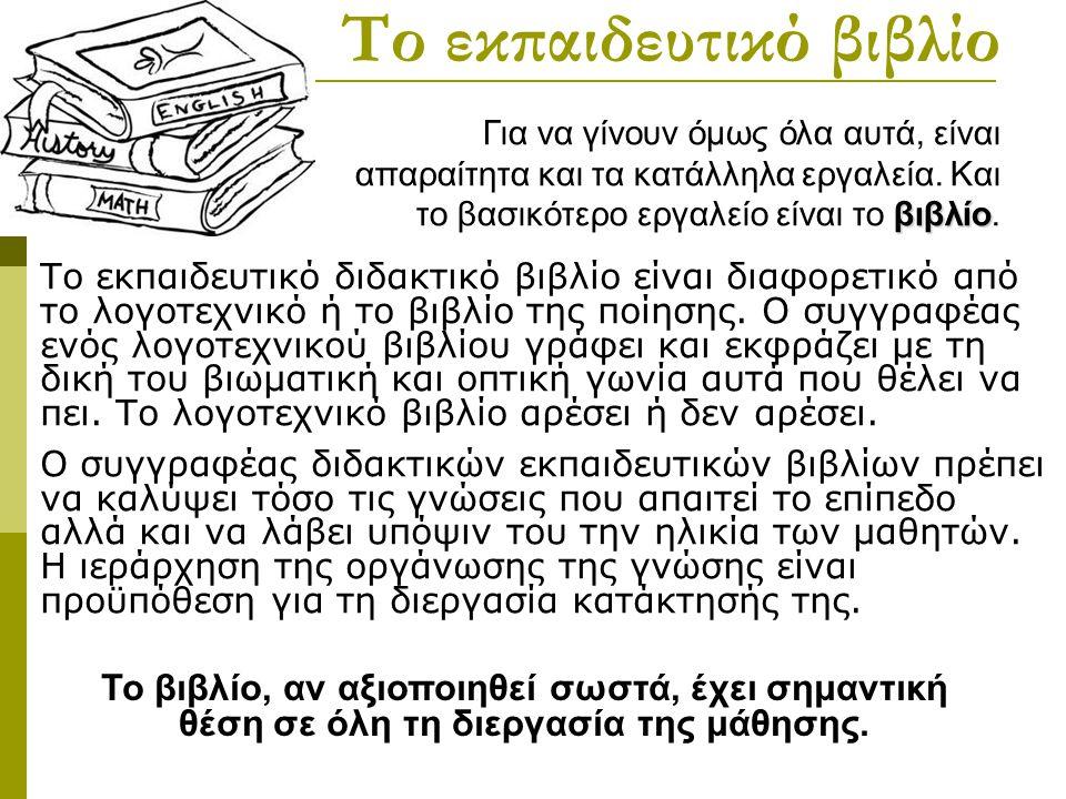 Το εκπαιδευτικό βιβλίο