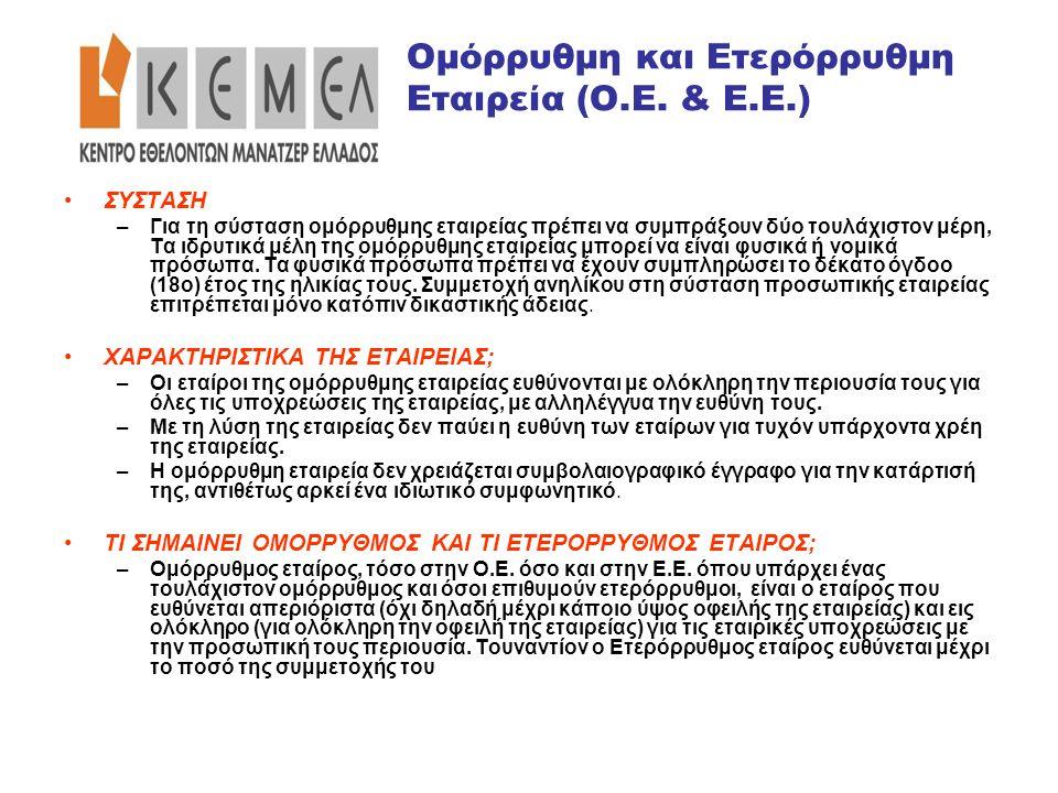 Ομόρρυθμη και Ετερόρρυθμη Εταιρεία (Ο.Ε. & Ε.Ε.)