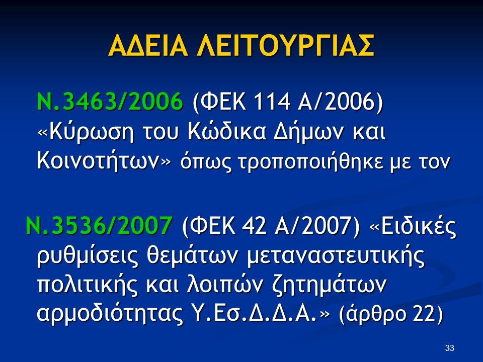 ΑΔΕΙΑ ΛΕΙΤΟΥΡΓΙΑΣ Ν.3463/2006 (ΦΕΚ 114 A/2006) «Κύρωση του Κώδικα Δήμων και Κοινοτήτων» όπως τροποποιήθηκε με τον.