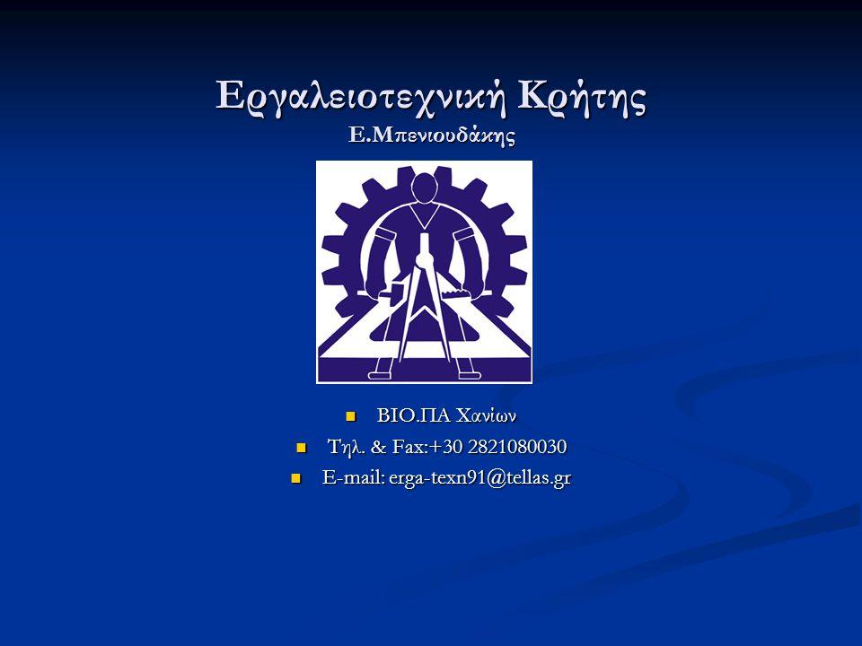 Εργαλειοτεχνική Κρήτης Ε.Μπενιουδάκης