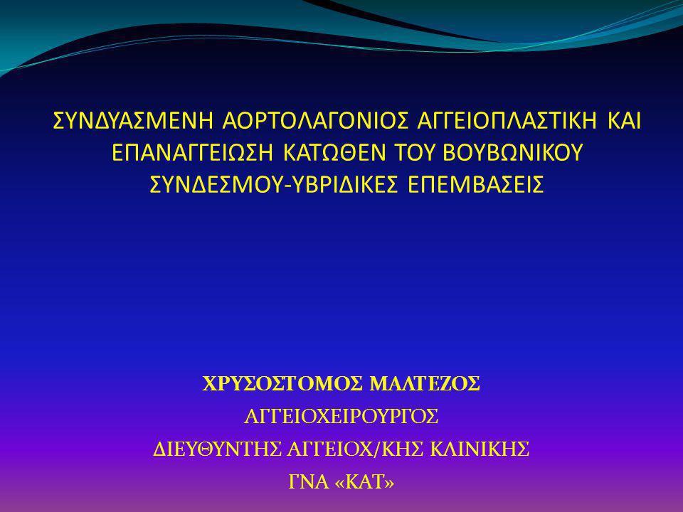 ΔΙΕΥΘΥΝΤΗΣ ΑΓΓΕΙΟΧ/ΚΗΣ ΚΛΙΝΙΚΗΣ