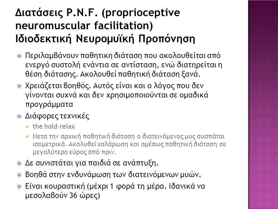 Διατάσεις P.N.F. (proprioceptive neuromuscular facilitation) Ιδιοδεκτική Νευρομυϊκή Προπόνηση