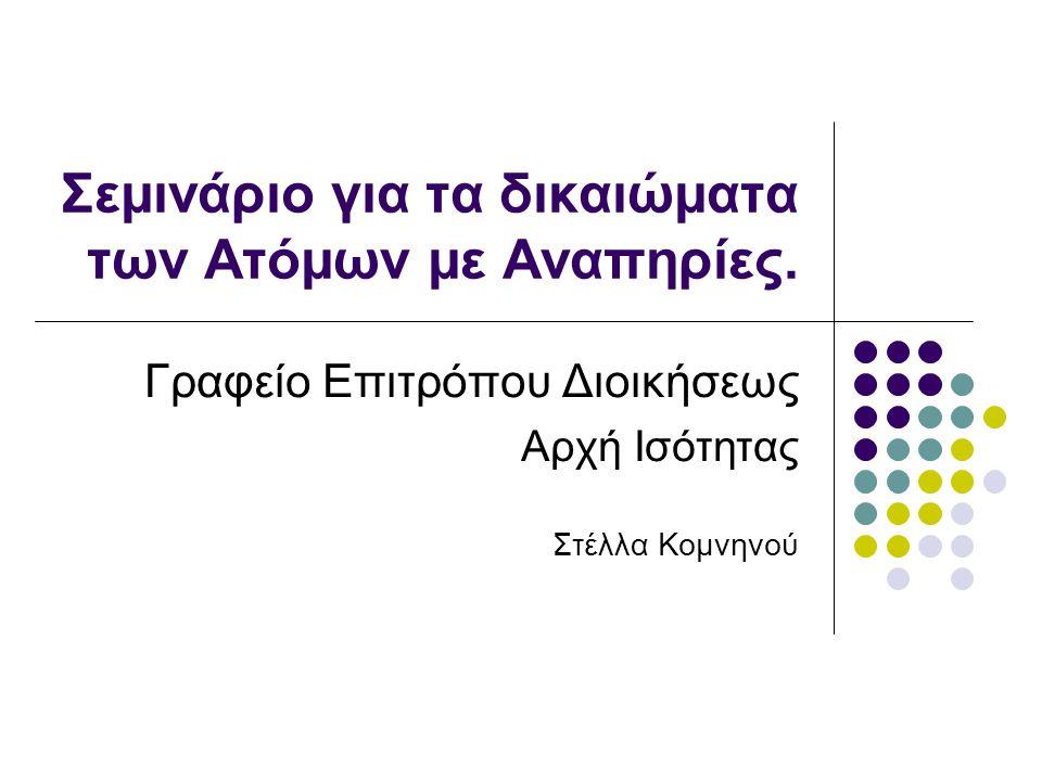 Σεμινάριο για τα δικαιώματα των Ατόμων με Αναπηρίες.