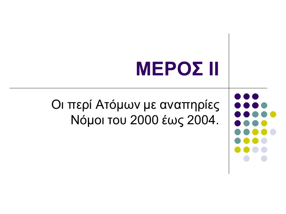 Οι περί Ατόμων με αναπηρίες Νόμοι του 2000 έως 2004.