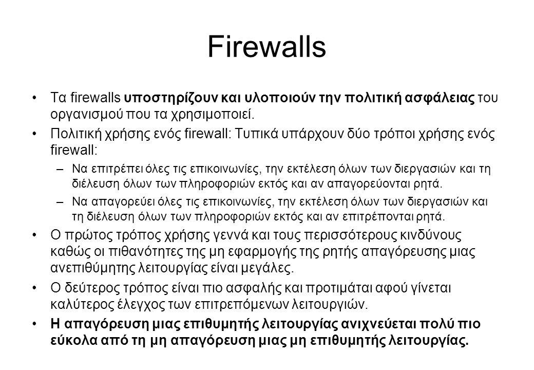 Firewalls Τα firewalls υποστηρίζουν και υλοποιούν την πολιτική ασφάλειας του οργανισμού που τα χρησιμοποιεί.