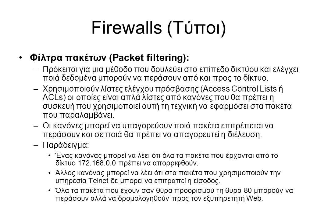 Firewalls (Τύποι) Φίλτρα πακέτων (Packet filtering):