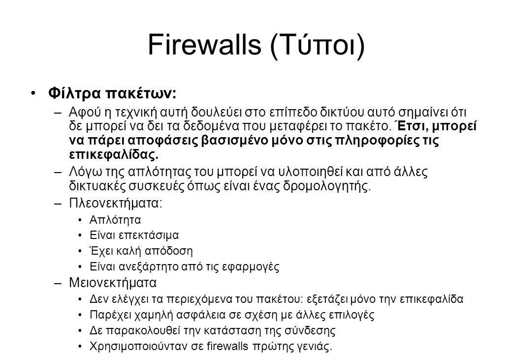 Firewalls (Τύποι) Φίλτρα πακέτων: