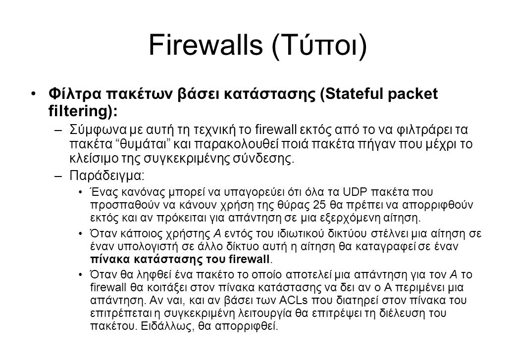 Firewalls (Τύποι) Φίλτρα πακέτων βάσει κατάστασης (Stateful packet filtering):