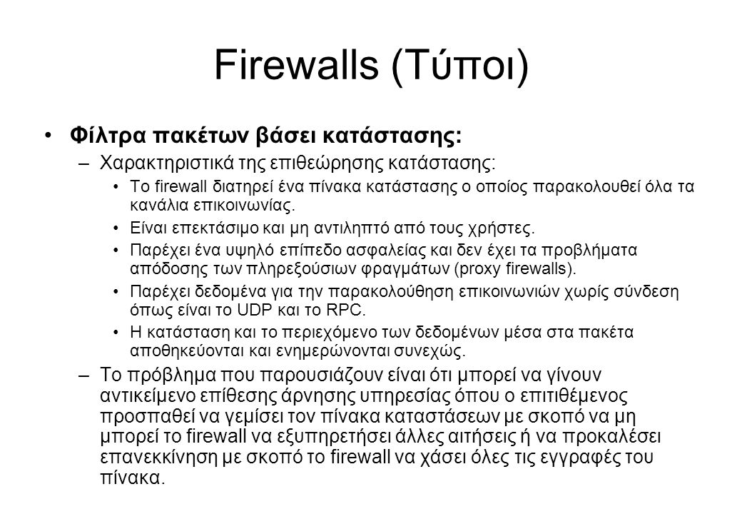 Firewalls (Τύποι) Φίλτρα πακέτων βάσει κατάστασης: