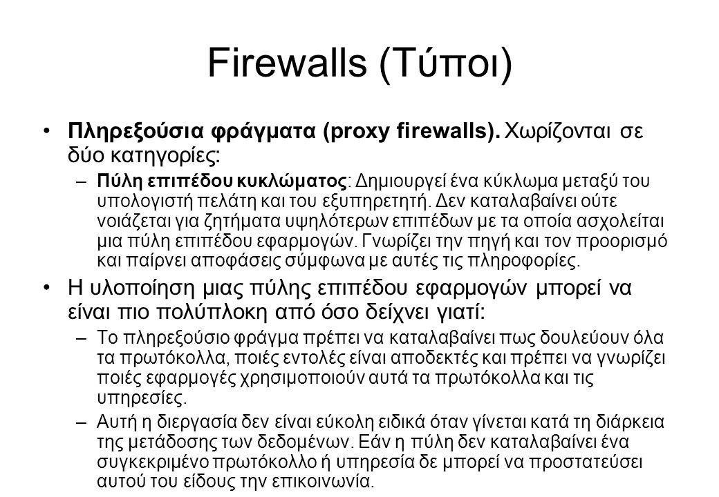 Firewalls (Τύποι) Πληρεξούσια φράγματα (proxy firewalls). Χωρίζονται σε δύο κατηγορίες: