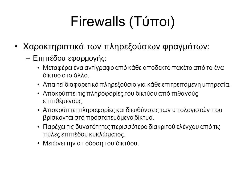 Firewalls (Τύποι) Χαρακτηριστικά των πληρεξούσιων φραγμάτων: