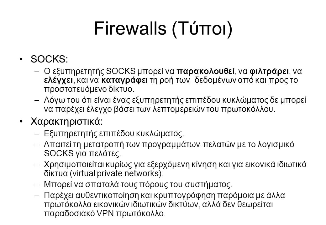 Firewalls (Τύποι) SOCKS: Χαρακτηριστικά:
