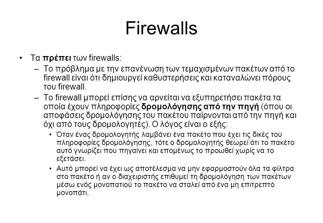 Firewalls Τα πρέπει των firewalls: