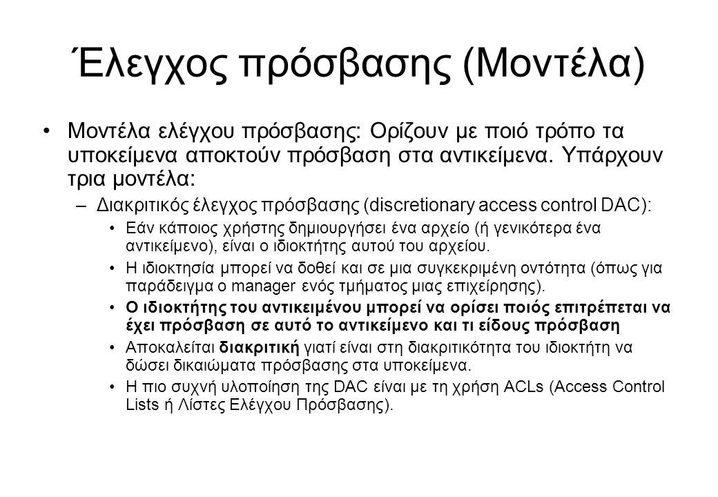 Έλεγχος πρόσβασης (Μοντέλα)