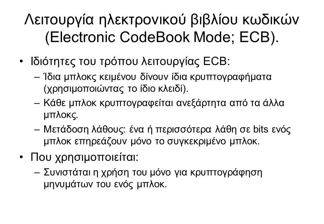 Λειτουργία ηλεκτρονικού βιβλίου κωδικών (Electronic CodeBook Mode; ECB).