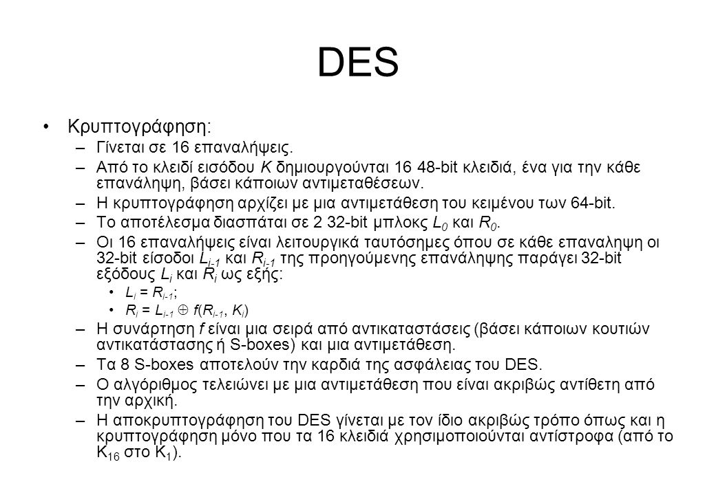 DES Κρυπτογράφηση: Γίνεται σε 16 επαναλήψεις.