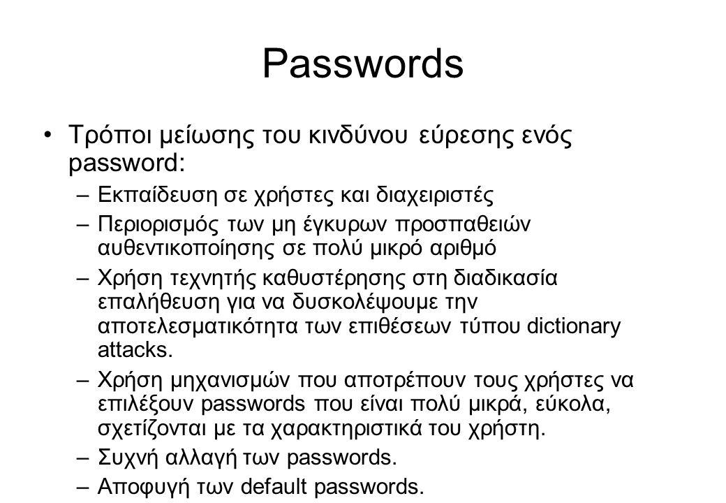 Passwords Τρόποι μείωσης του κινδύνου εύρεσης ενός password: