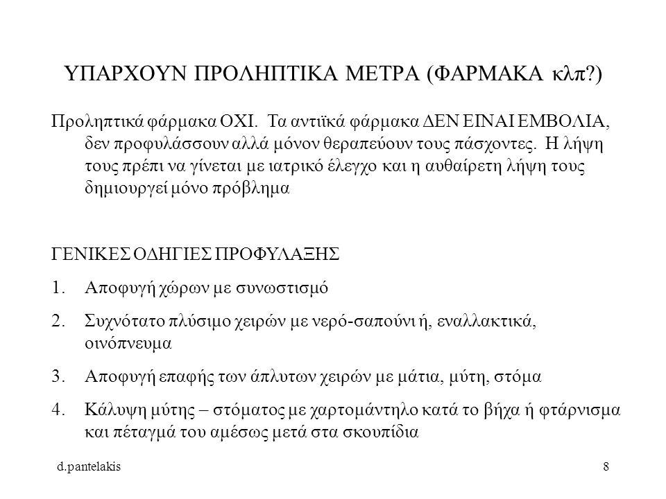 ΥΠΑΡΧΟΥΝ ΠΡΟΛΗΠΤΙΚΑ ΜΕΤΡΑ (ΦΑΡΜΑΚΑ κλπ )
