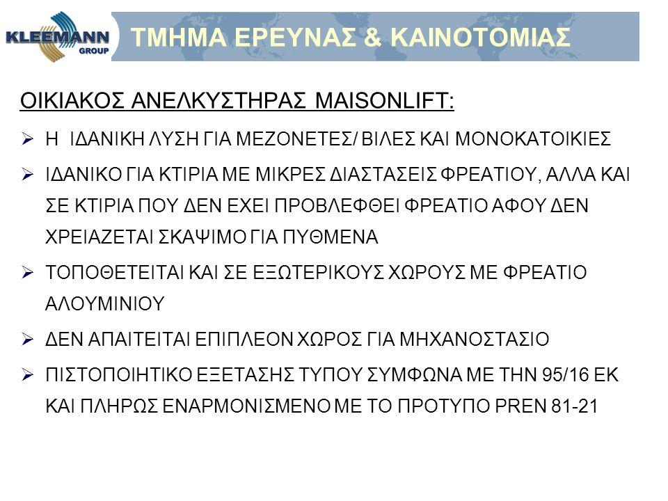 ΤΜΗΜΑ ΕΡΕΥΝΑΣ & ΚΑΙΝΟΤΟΜΙΑΣ