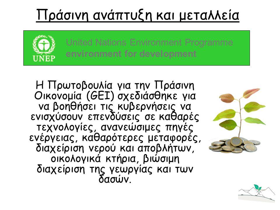 Πράσινη ανάπτυξη και μεταλλεία