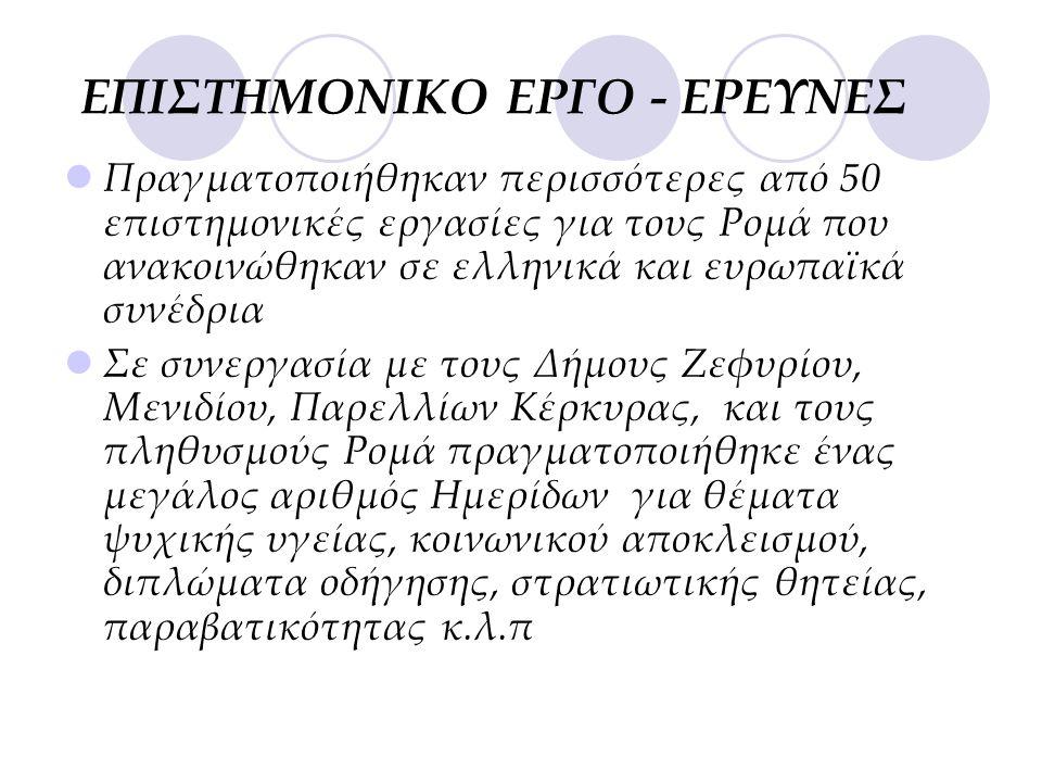 ΕΠΙΣΤΗΜΟΝΙΚΟ ΕΡΓΟ - ΕΡΕΥΝΕΣ