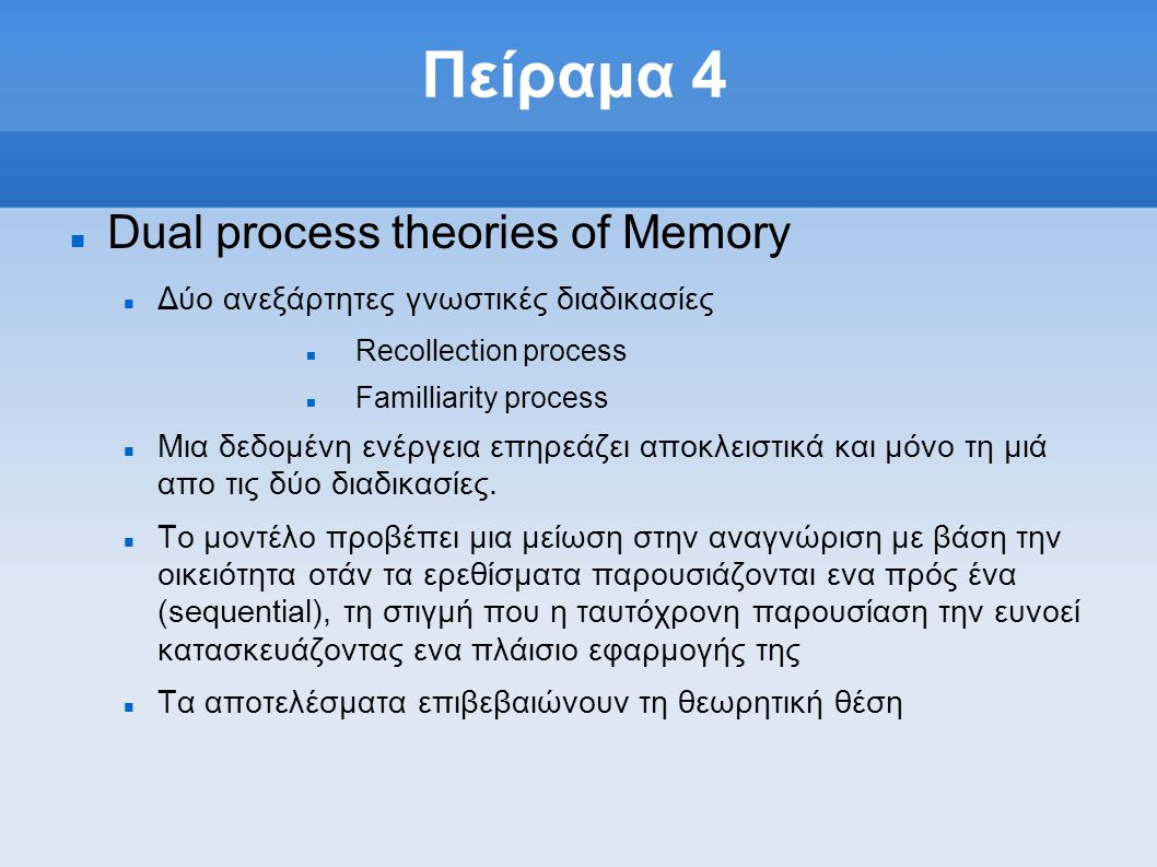 Πείραμα 4 Dual process theories of Memory