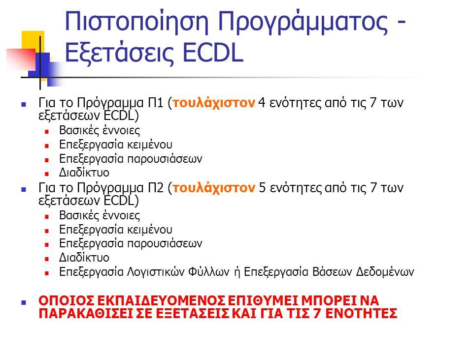 Πιστοποίηση Προγράμματος - Εξετάσεις ECDL