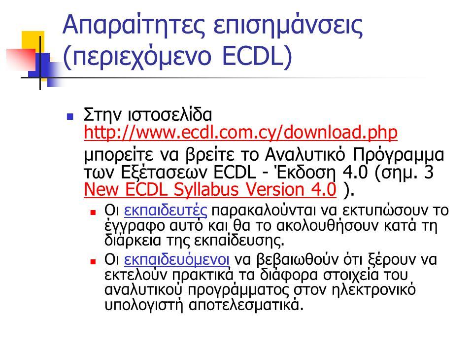 Απαραίτητες επισημάνσεις (περιεχόμενο ECDL)