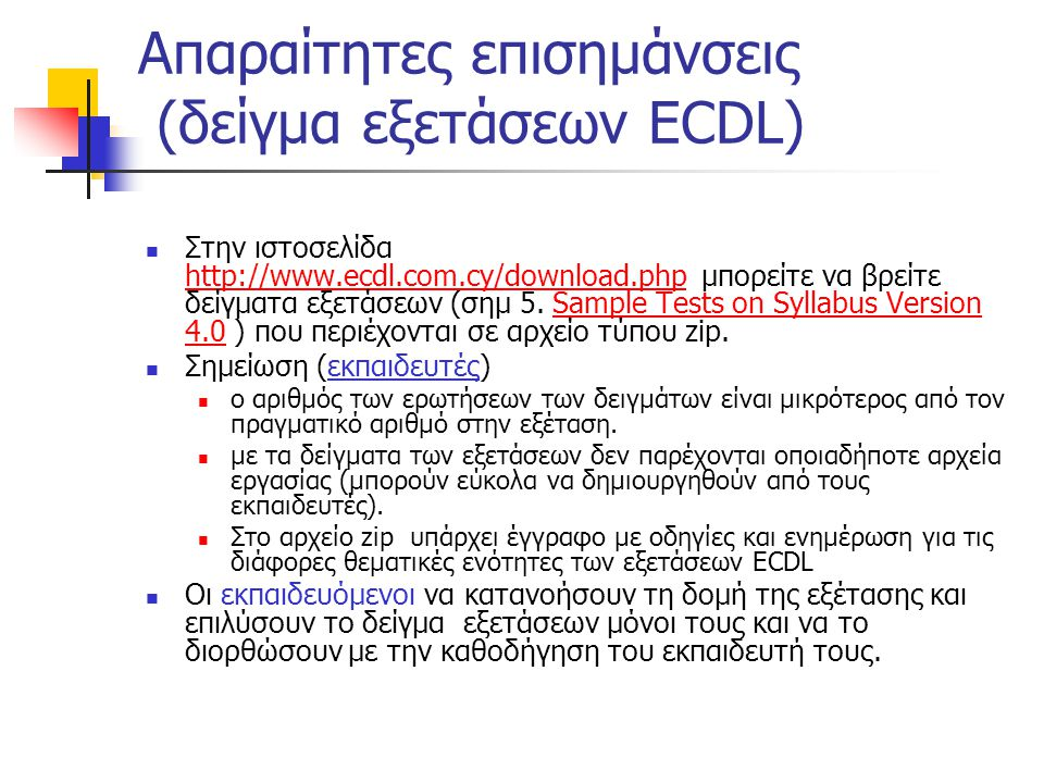 Απαραίτητες επισημάνσεις (δείγμα εξετάσεων ECDL)