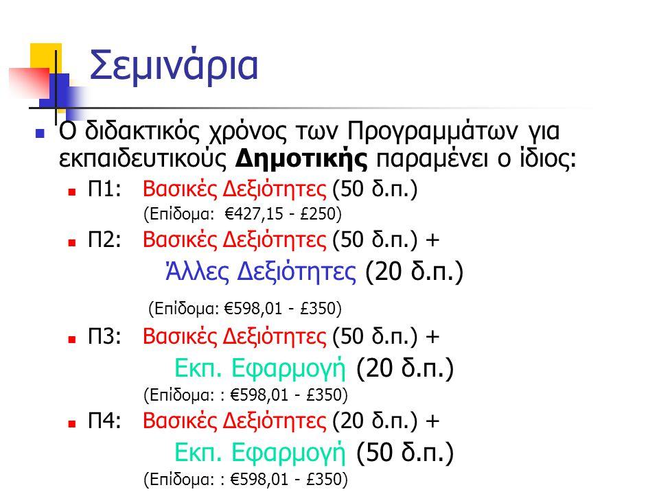 Σεμινάρια Ο διδακτικός χρόνος των Προγραμμάτων για εκπαιδευτικούς Δημοτικής παραμένει ο ίδιος: Π1: Βασικές Δεξιότητες (50 δ.π.)