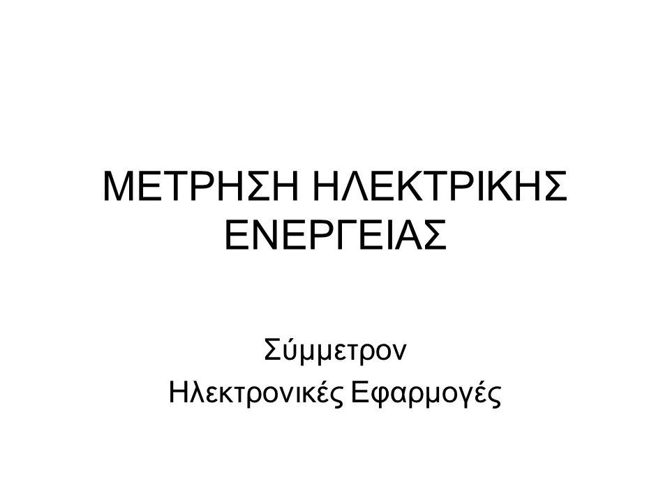 ΜΕΤΡΗΣΗ ΗΛΕΚΤΡΙΚΗΣ ΕΝΕΡΓΕΙΑΣ