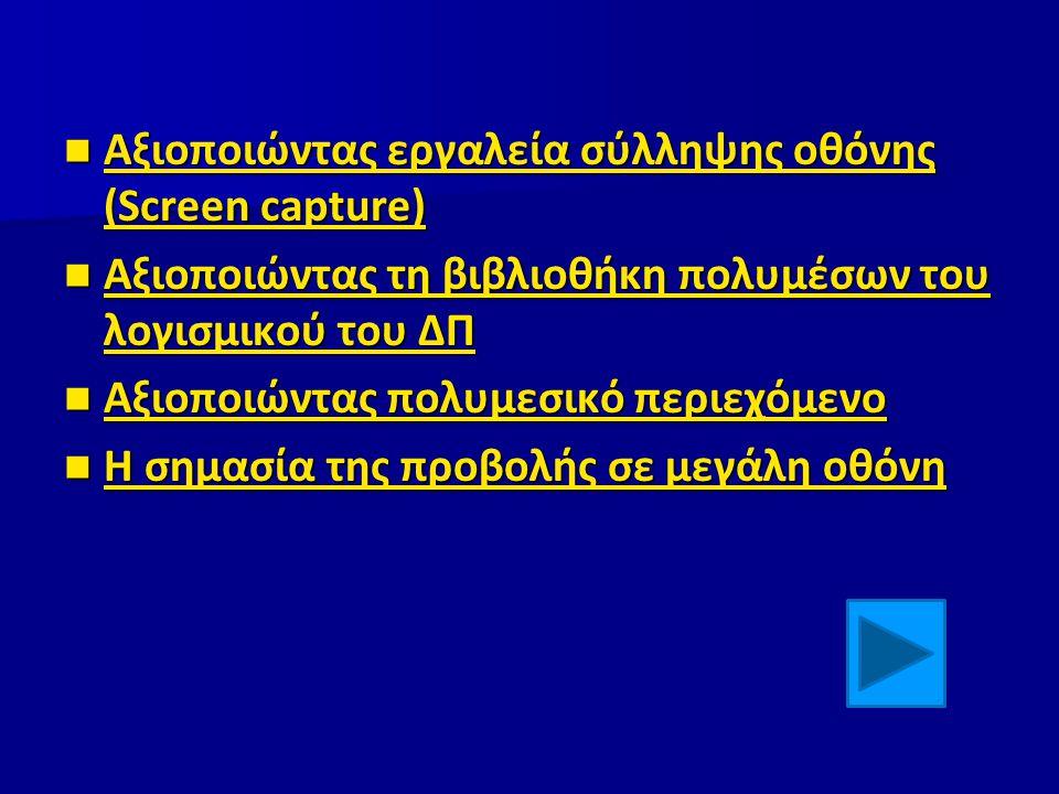 Αξιοποιώντας εργαλεία σύλληψης οθόνης (Screen capture)