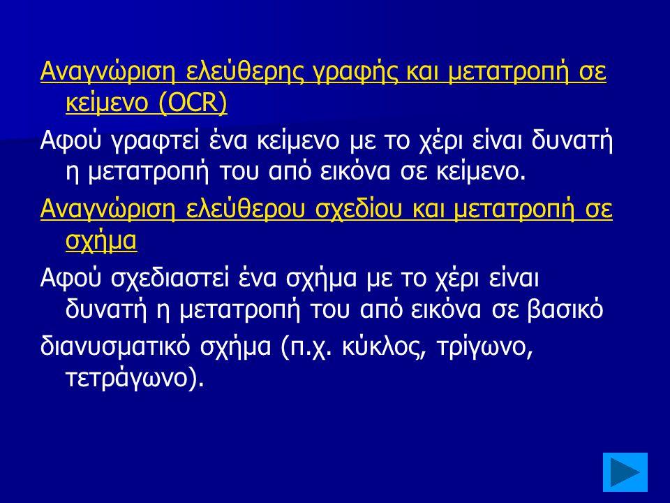 Αναγνώριση ελεύθερης γραφής και μετατροπή σε κείμενο (OCR)