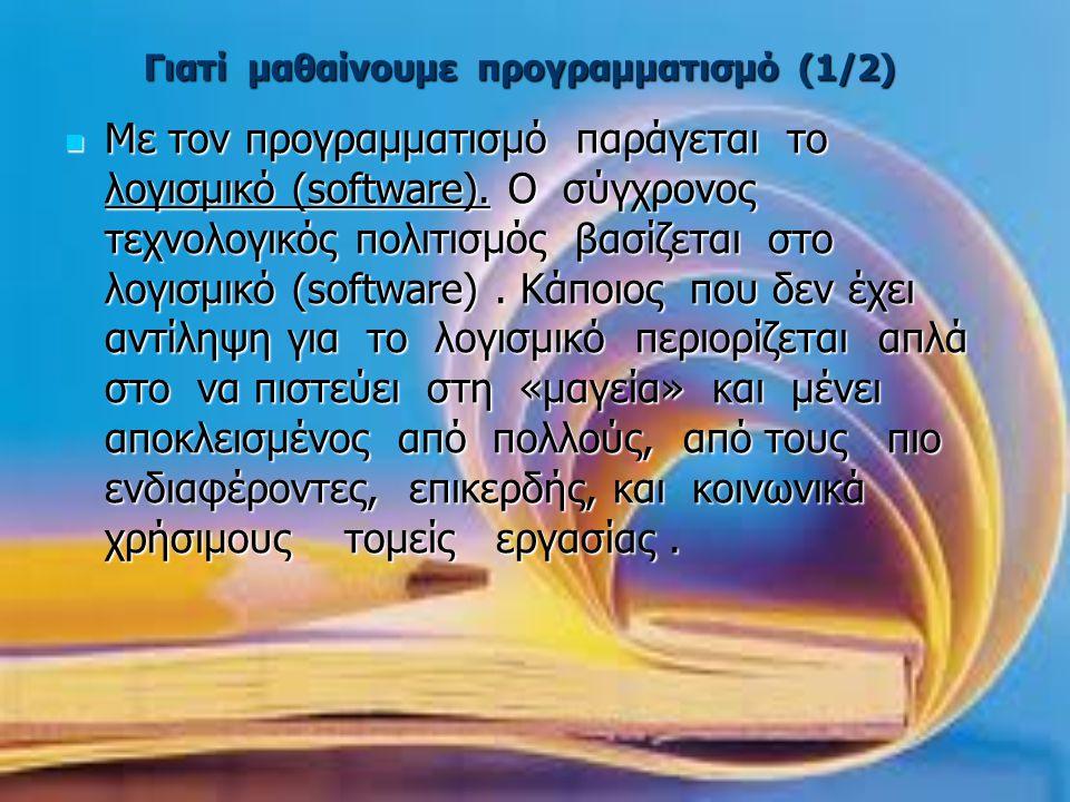 Γιατί μαθαίνουμε προγραμματισμό (1/2)
